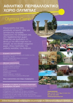 Olympia Camp